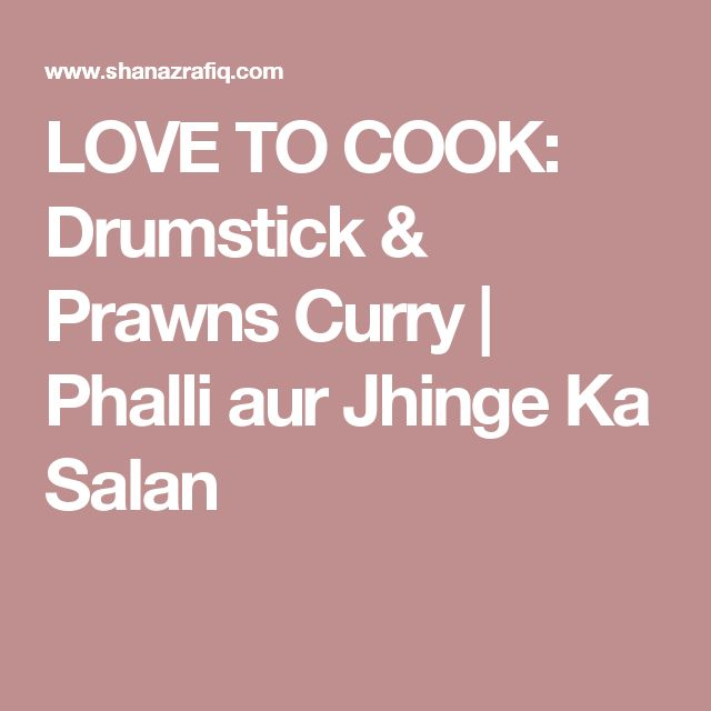 LOVE TO COOK: Drumstick & Prawns Curry   Phalli aur Jhinge Ka Salan
