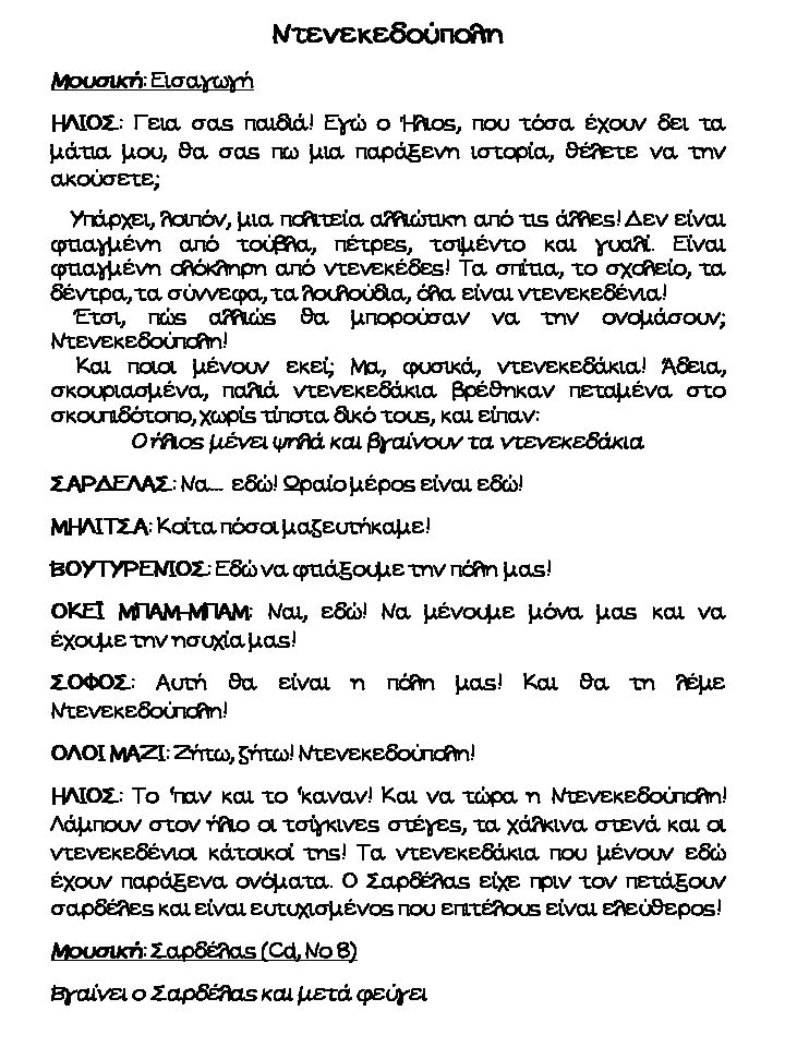 Νηπιαγωγός για πάντα....: Κουκλοθέατρο: Ντενεκεδούπολη