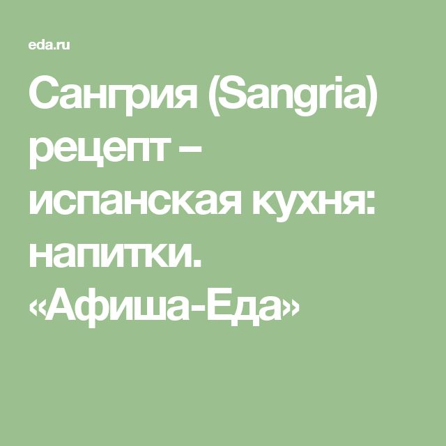 Сангрия (Sangria) рецепт – испанская кухня: напитки. «Афиша-Еда»