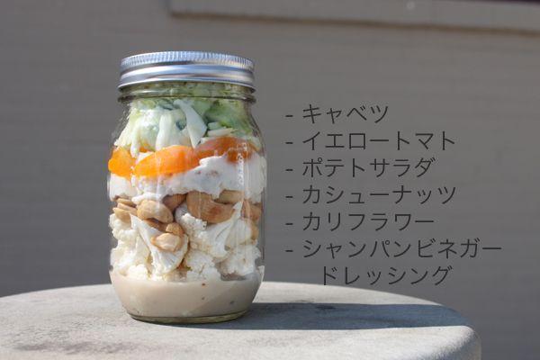 メイソンジャーサラダ 「ポテトとカリフラワーのホワイトサラダ」