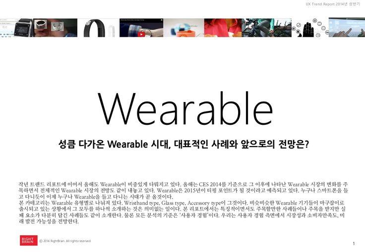 Ux trend report 2014 wearable by Kim Taesook via slideshare
