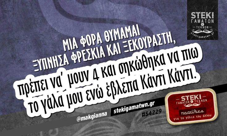 Μια φορά θυμάμαι ξύπνησα φρέσκια και ξεκούραστη @makgianna - http://stekigamatwn.gr/s4229/