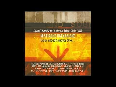 Μίλτος Πασχαλίδης - Στα είπα όλα | Miltos Pasxalidis - Sta eipa ola - YouTube