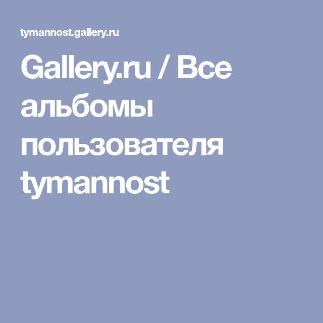 Gallery.ru / Все альбомы пользователя tymannost