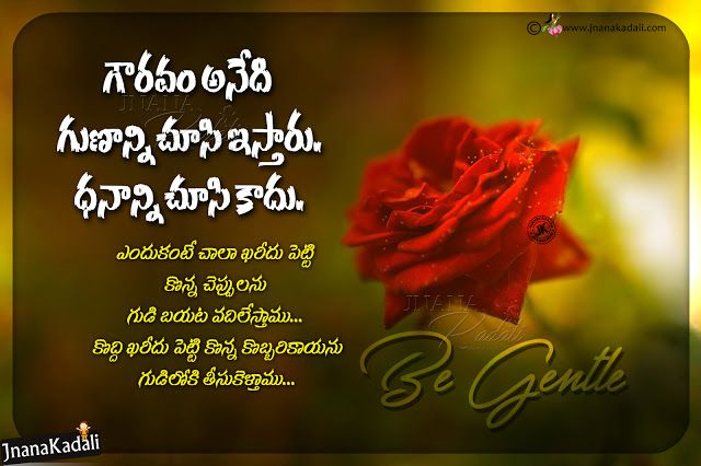 Telugu Quotes Best Words On Life In Telugu Famous Life Changing Motivational Quotes Telugu Inspirational Quotes Good Life Quotes Inspirational Quotes Pictures