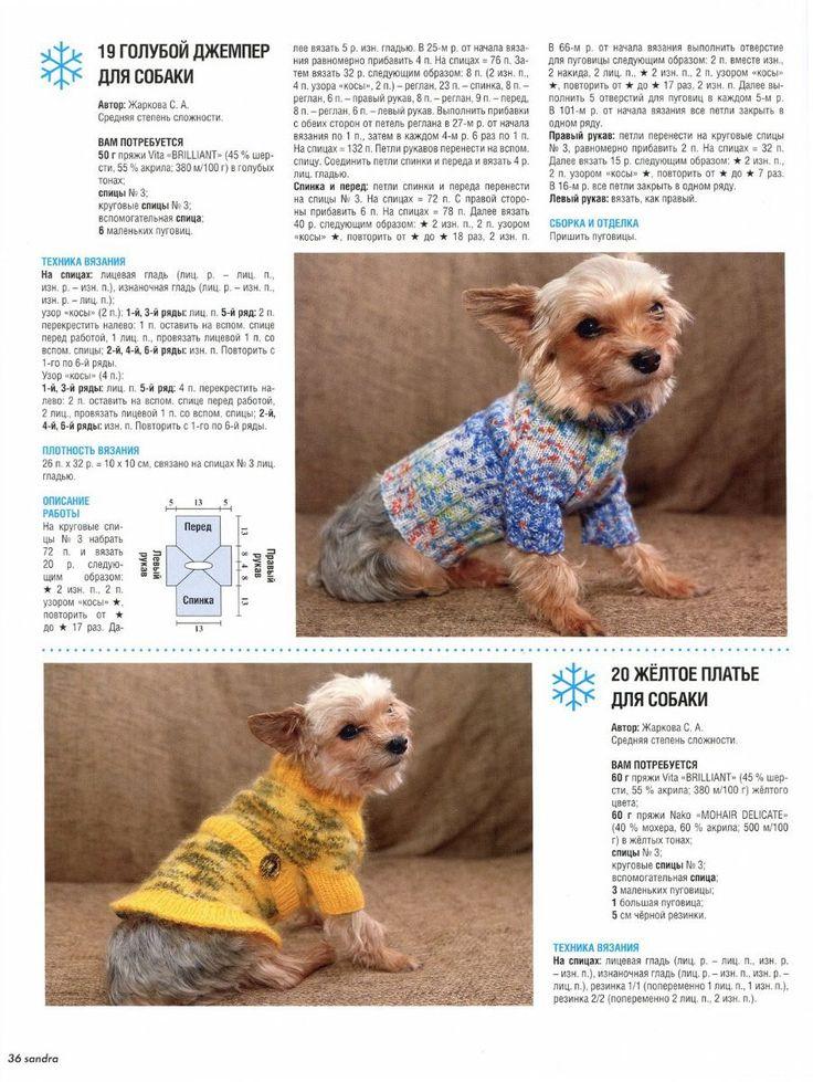 """6.8 *Вяжем для собак #2 - вязание для собак и кошек , свитера, кофты, попоны для собак, комбинезоны, шапочки, обувь для собак, скачать бесплатно книгу Корин Ниснер """"Вяжем для четвероногих модников"""", needleworkdogss Jimdo-Page!"""