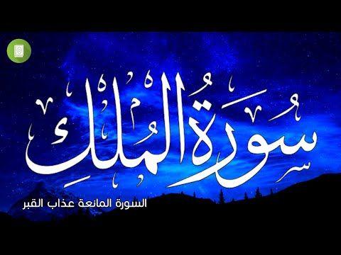 سورة الملك تلاوة تريح القلب قران كريم بصوت جميل جدا مشاري راشد العفاسي Youtube Youtube Quran Neon Signs