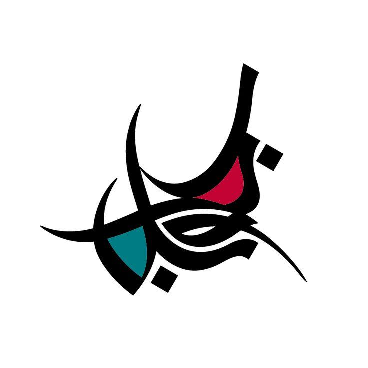 Wissam shawkat arabic calligraphy logo design my work