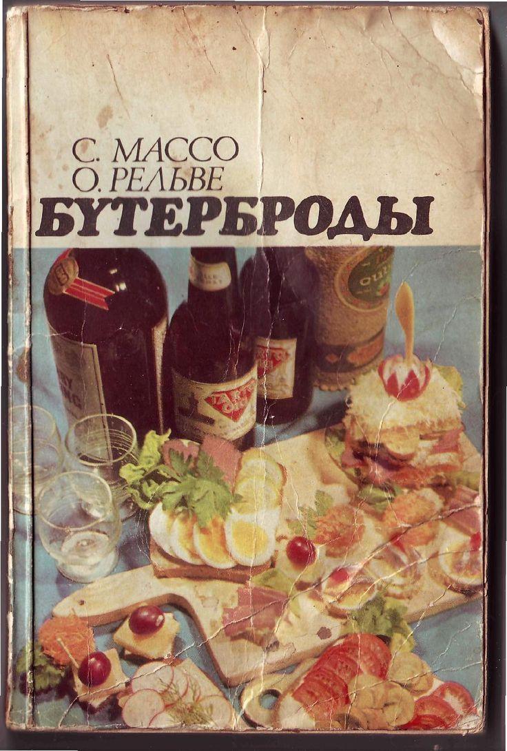 "С.Массо О.Рельве БУТЕРБРОДЫ  ""ВАЛГУС"" Таллинн 1973"
