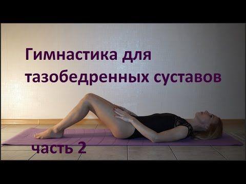 Гимнастика для лечения тазобедренных суставов, 2 часть - YouTube