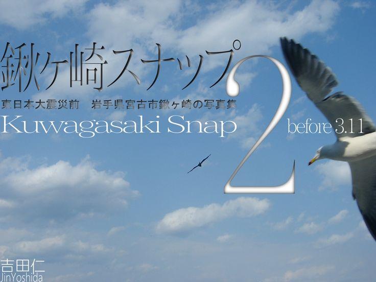 『鍬ヶ崎スナップ2』 Kuwagasaki Snap 2 東日本大震災前 岩手県宮古市鍬ヶ崎の写真集  吉田仁 | ブクログのパブー
