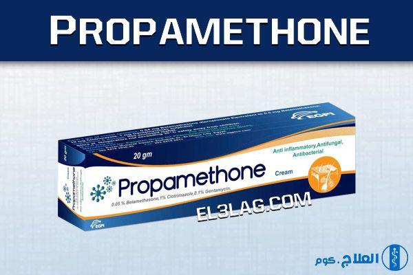 بروباميثون كريم Propamethone لعلاج الفطريات و العدوى البكتيرية السعر والمواصفات Personal Care Toothpaste Person