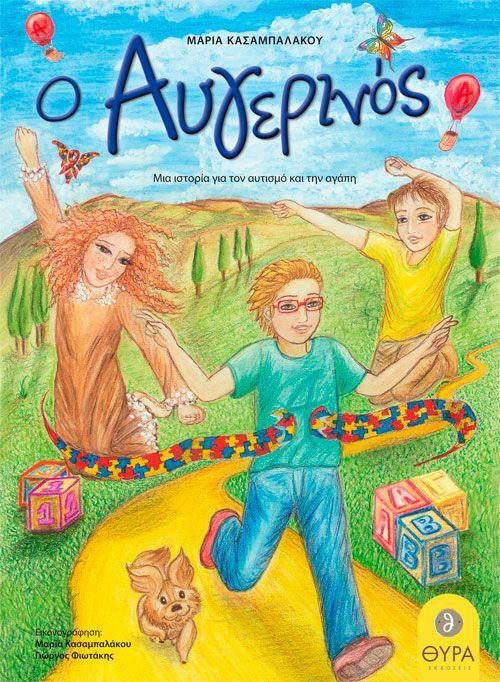 Ο Αυγερινός. Μια Ιστορία για τον Αυτισμό και την Αγάπη