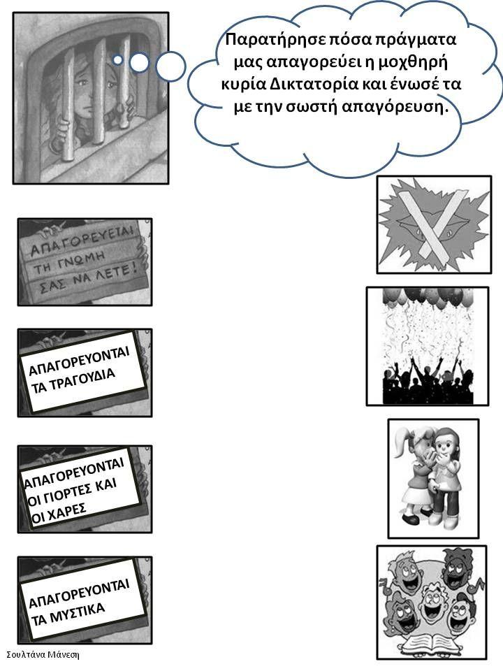 Δραστηριότητες, παιδαγωγικό και εποπτικό υλικό για το Νηπιαγωγείο: Η γιορτή του Πολυτεχνείου στο Νηπιαγωγείο: Δραστηριότητα επέκτασης - Φιλαναγνωσία