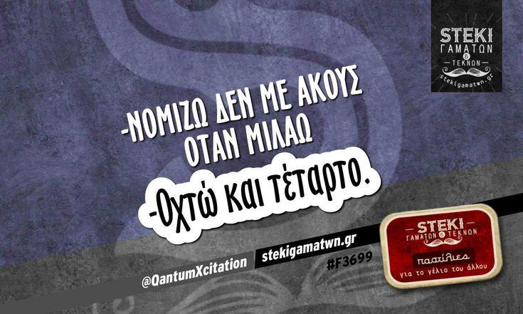 -Νομίζω δεν με ακούς όταν μιλάω  @QantumXcitation - http://stekigamatwn.gr/f3699/