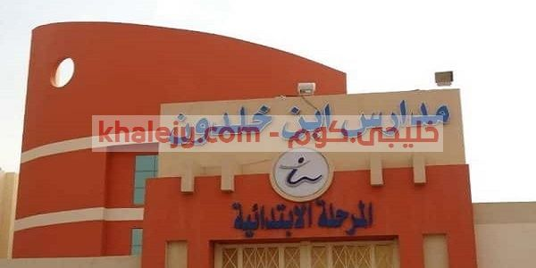 وظائف معلمين ومعلمات في السعودية مدارس ابن خلدون وظائف تعليمية 1 Motor Oil Motor Vehicles