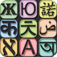 Chinese English Translator App Premium 6.6.3 APK Unlocked Apps Books-Reference