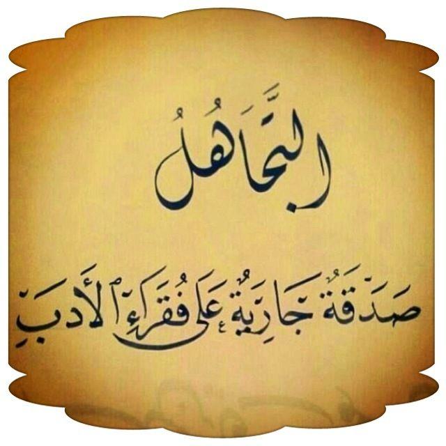 التجاهل صدقة جارية على فقراء الادب: جارية على, Bill 3Arabi, صدقة جارية, Arab 3Rbi بالعربي, Arabic Sweetest, Arab بالعربي, بتتكلم عربي, التجاهل صدقة, Arab Quotes