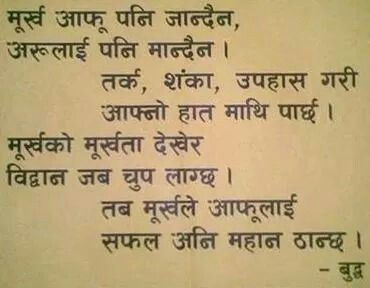 Quote in Nepali Quotes Pinterest Quotes