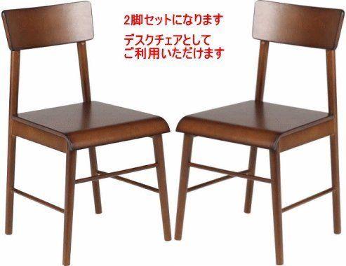 2脚で¥15000 デスクチェア兼用・木製ダイニングチェア2脚セットエクレア-BR-92600:Amazon.co.jp:家電/生活雑貨