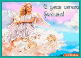 Сегодня день ангела Татьяны