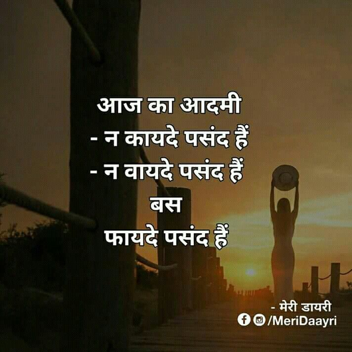 Pin By Hinu On Meri Daayri Hindi Quotes Chanakya Quotes Real
