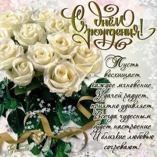 поздравления с днем рождения женщине: 26 тыс изображений найдено в Яндекс.Картинках
