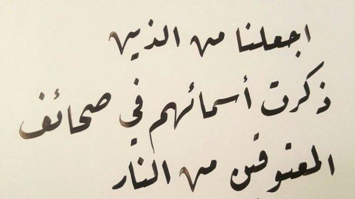 حالات واتس دينية مؤثرة تقشعر لها الأبدان Arabic Calligraphy Calligraphy