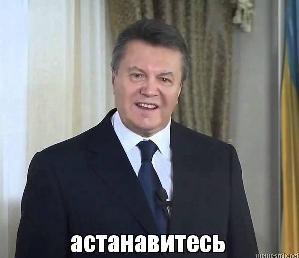 астанавитесь - Остановитесь - Янукович | Мемы, Забавные фото, Смешные мемы