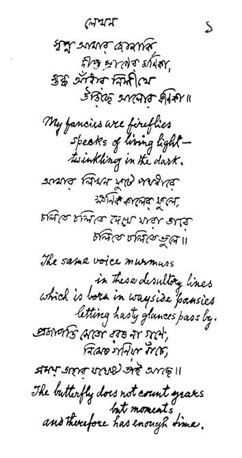 Sadhana- The Realization of Life by Rabindranath Tagore
