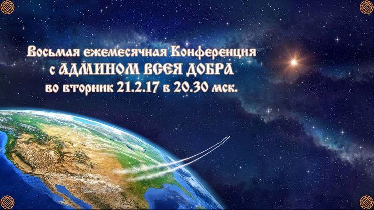 Проект ДОБРО 2017 2 21 ВОСЬМАЯ КОНФЕРЕНЦИЯ