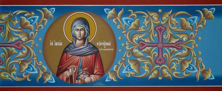Αγία Ειρήνη η Χρυσοβαλάντου- Saint Irene  Chrysovalantou