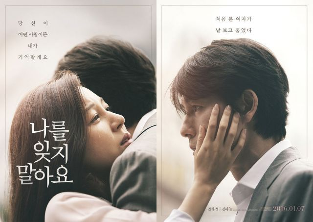 """[Photo] Added new poster for the upcoming Korean movie """"Remember You - Movie"""" @ HanCinema :: The Korean Movie and Drama Database"""
