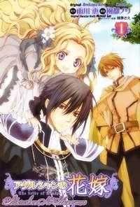 Adarushan no Hanayome Manga english, Adarushan no Hanayome 8  - Read naruto manga in Nine Manga