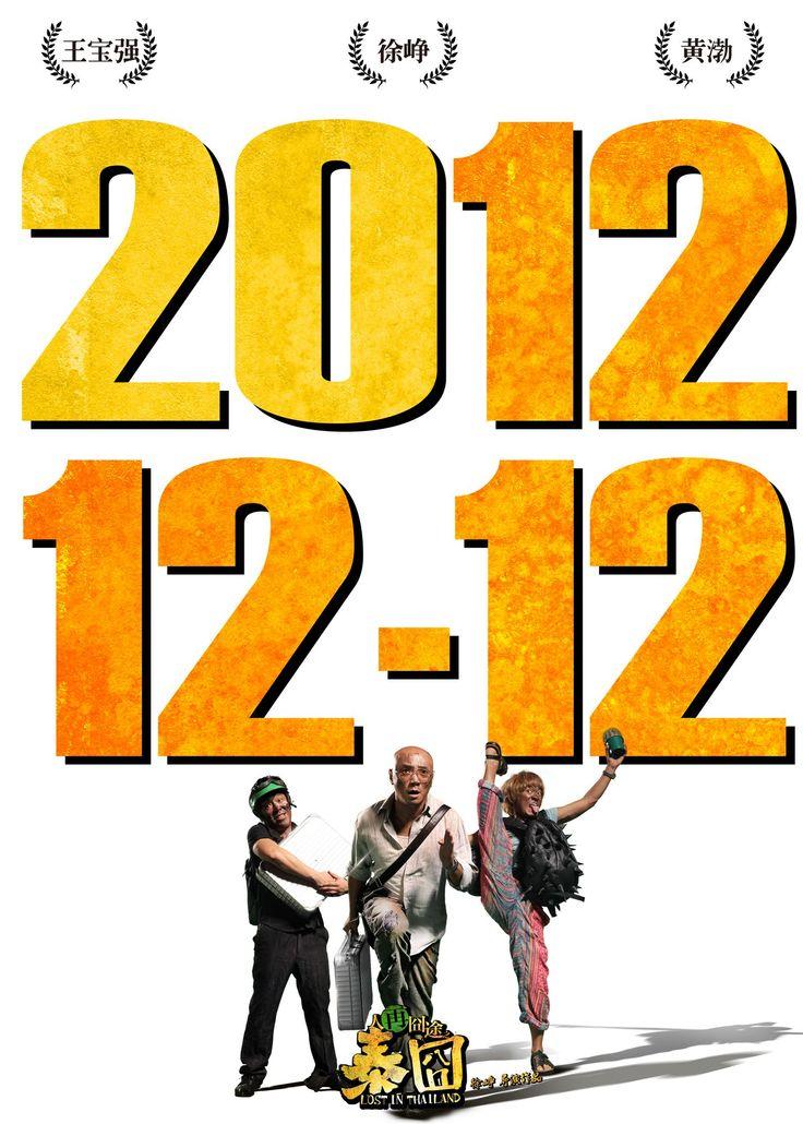 人再囧途之泰囧 / 泰囧 / 人在囧途2 . - www.vod718.com | Poster. Movie posters. Reading