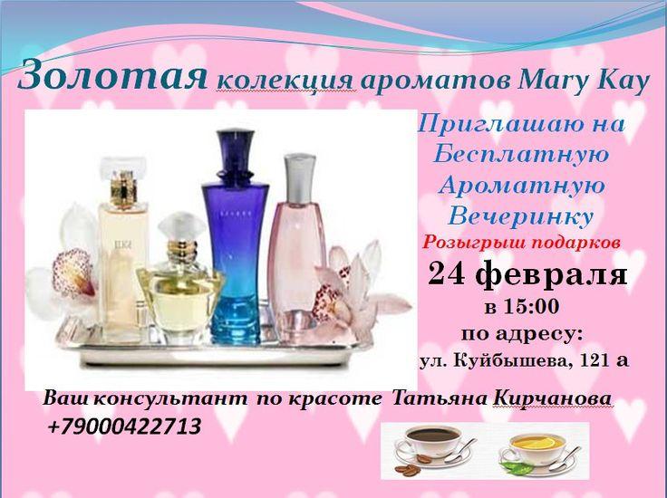 """Разрешите пригласить Вас на парфюмерную Ароматную вечеринку  """"Золотая коллекция Ароматов Mary Kay"""",  где Вы узнаете многое из истории парфюмерии, научитесь правильно выбирать ароматы, составите свой ароматический гардероб, сможете все попробовать и при желании заказать. Приносите с собой хорошее настроение.  Приглашайте подруг! Будет веселый девичник!"""