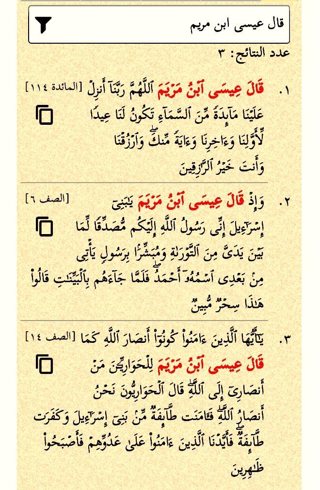 قال عيسى ابن مريم ثلاث مرات في القرآن مرتان في الصف