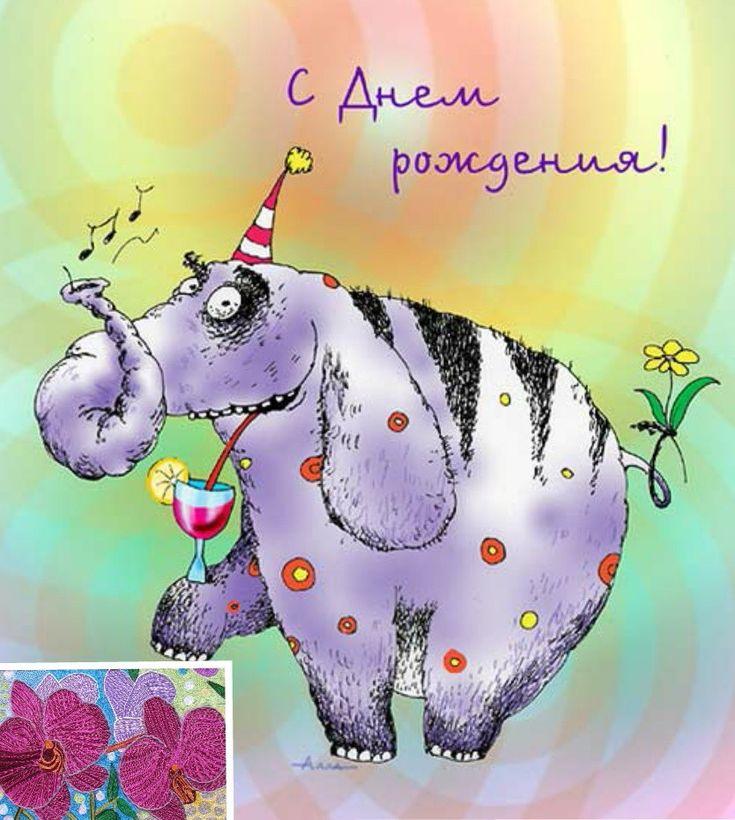 Мерзкие открытки на день рождения, днем рождения