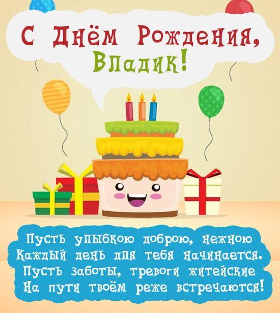 Открытки, анимированную открытку с днем рождения владислав