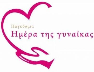 Η Νέα Κίνηση γιορτάζει την Ημέρα της Γυναίκας | Laconialive.gr - Η ενημερωτική ιστοσελίδα της Λακωνίας, Νέα και ειδήσεις