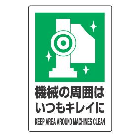 JIS規格安全標識ボード 450×300 [サインオンライン] サインプレート・ピクトサイン