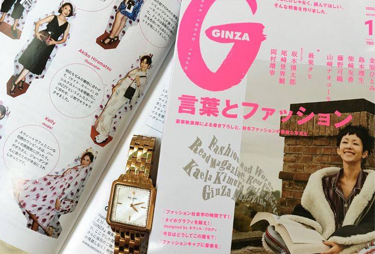 GINZA NOVEMBER 2016: I was featured in the new issue of GINZA fashion magazine! GINAZA11月号のkate spade プレスパーティ レポートページで見つけてね!