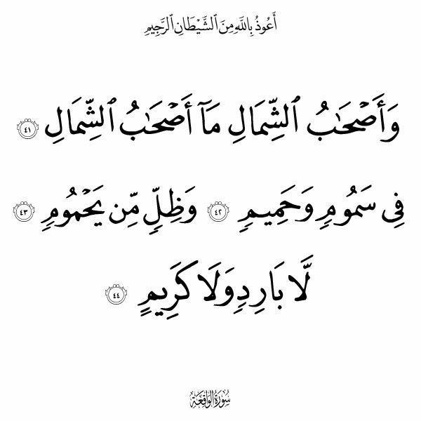 Pin By Hatem Mekni On 056 سورة الواقعة Arabic Calligraphy Sly Calligraphy