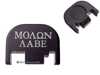 Custom Rear Cover Slide Plate Fits All Glock Handgun