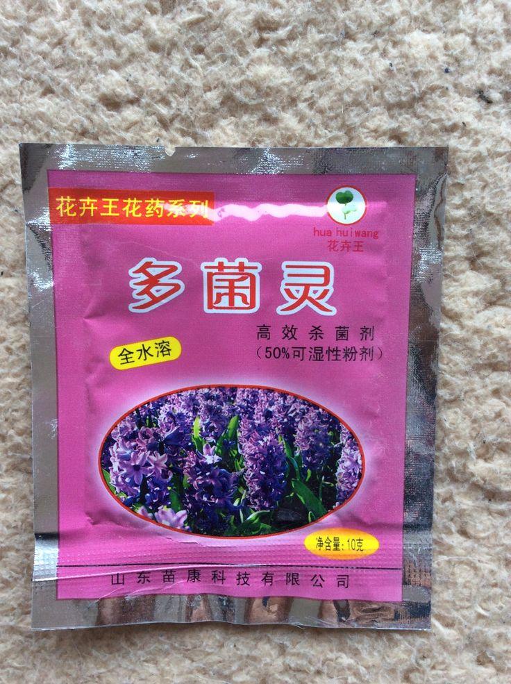 Gardening supplies, hyacinth special carbendazim, sterilization, to prevent root rot, fertilizer 10G / bag