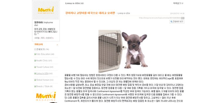 Living in USA: 강아지나 고양이를 미국으로 데리고 오려면  Do you plan on immigrating to America? Do you plan to bring your pet along with you? Click on the link below to view the requirements!  https://www.facebook.com/photo.php?fbid=680918815257036=a.613594865322765.1073741825.278660922149496=1