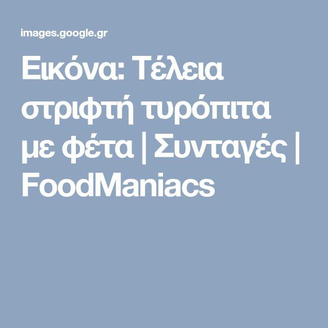 Εικόνα: Τέλεια στριφτή τυρόπιτα με φέτα | Συνταγές | FoodManiacs