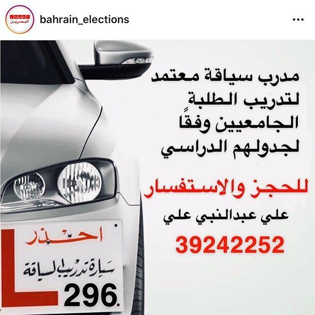 مدرب سياقة معتمد لتدريب الطلبة الجامعيين وفقا لجدولهم الدراسي للحجز والإستفسار علي عبدالنبي علي 39242252 Election Bahrain