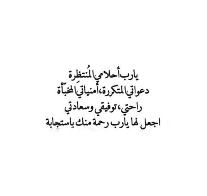 Pin By Seada Husejni On Dua Arabic Calligraphy Calligraphy