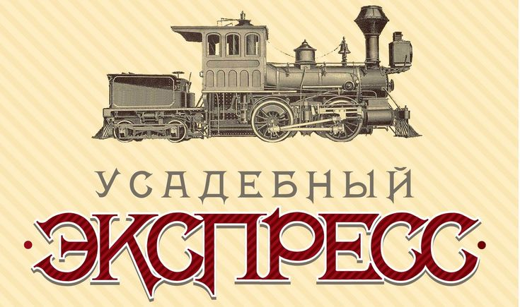 Путешествуйте усадебными экспрессами по всей России!